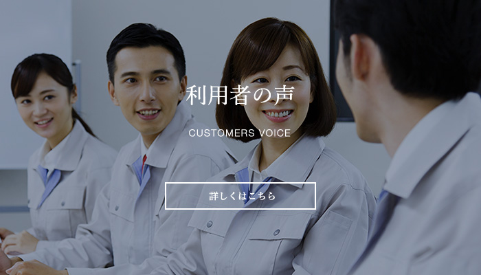 利用者の声 Customers Voice